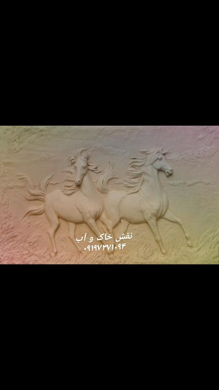 اسب آزاد